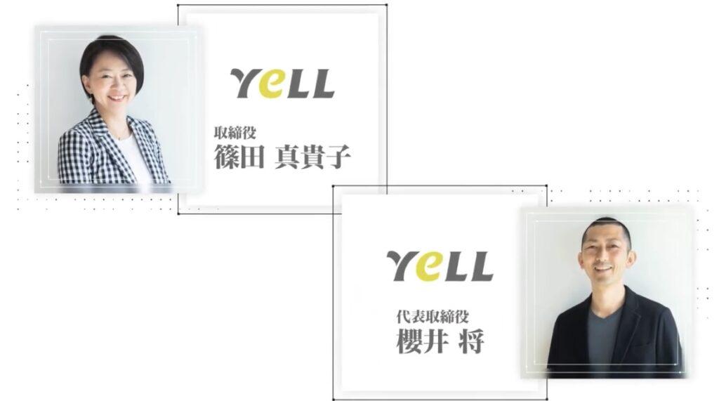 エール株式会社 櫻井代表 篠田取締役インタビュー